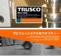 鏃ユ湰TRUSCO